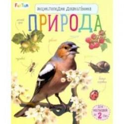 Энциклопедия дошкольника. Природа