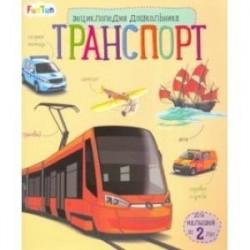 Энциклопедия дошкольника. Транспорт