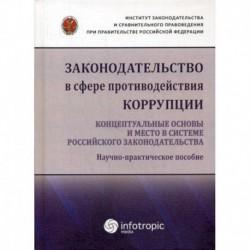 Законодательство в сфере противодействия коррупции: концептуальные основы и место в системе российского законодательства