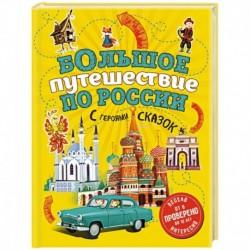 Большое путешествие по России с героями сказок