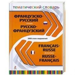 Французско-русский, русско-французский тематический словарь. 5 000 слов и выражений