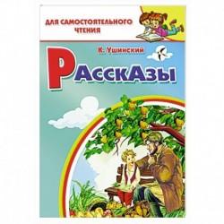 РассказыУшинского