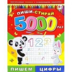 Пиши-стирай 5000 раз 'Пишем цыфры'