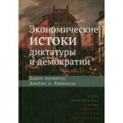 Экономические истоки диктатуры и демократии.