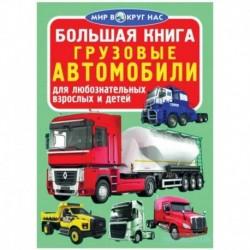 Большая книга. Грузовые автомобили