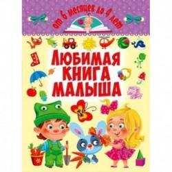 Любимая книга малыша. От 6 месяцев до 4 лет