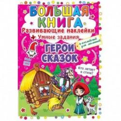 Большая книга. Развивающие наклейки. Умные задания. Герои сказок + английский для малышей.