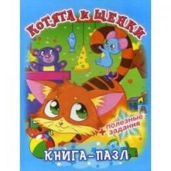 Книга-пазл. Котята и щенки