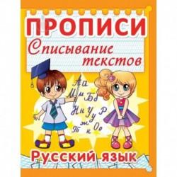 Прописи. Списывание текстов. Русский язык