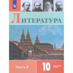Литература. 10 класс. Учебное пособие. В 2-х частях. Часть 2