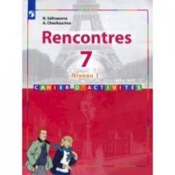 Французский язык. 7 класс. Второй иностранный язык. Первый год обучения. Сборник упражнений