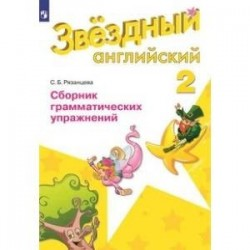 Английский язык. Starlight. Звёздный английский. 2 класс. Сборник грамматических упражнений. ФГОС