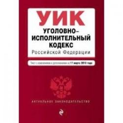 Уголовно-исполнительный кодекс РФ на 17.03.2019 г.