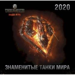 World of Tanks. Знаменитые танки мира. Календарь настенный на 2020 год
