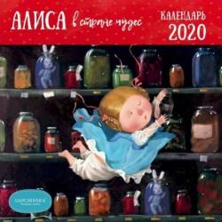 Алиса в стране чудес. Календарь настенный на 2020 год.