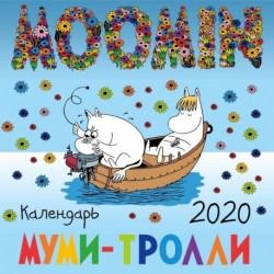 Муми-тролли. Календарь настенный на 2020 год