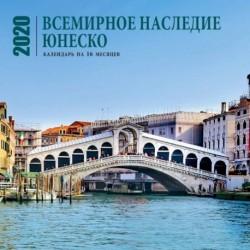 Всемирное наследие ЮНЕСКО. Календарь настенный на 16 месяцев на 2020 год