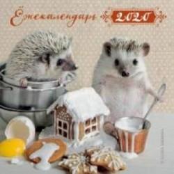 Ёжекалендарь (пряничный домик). Календарь настенный на 2020 год