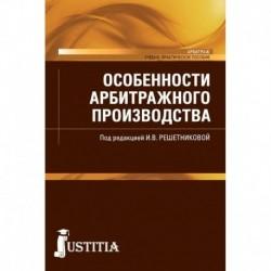 Особенности арбитражного производства (магистратура). Учебно-практическое пособие