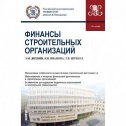 Финансы строительных организаций (бакалавриат). Учебник