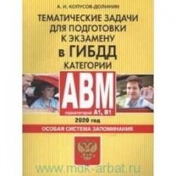Тематические задачи для подготовки к экзамену в ГИБДД категории ABM и подкатегории A1, B1. Особая система запоминания :