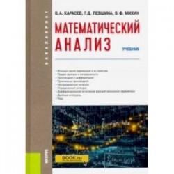 Математический анализ. (Бакалавриат). Учебник