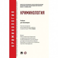 Криминология. Учебник для бакалавров
