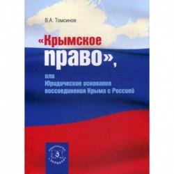 Крымское право, или юридические основания воссоединения Крыма с Россией