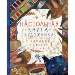 Настольная книга художника