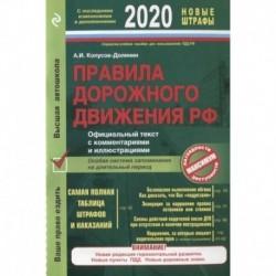 Правила дорожного движения РФ с изменениями и дополнениями 2020 год. Официальный текст с комментариями и иллюстрациями