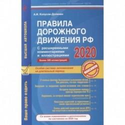 Правила дорожного движения РФ с расширенными комментариями и иллюстрациями с изменениями и дополнениями на 2020 г.
