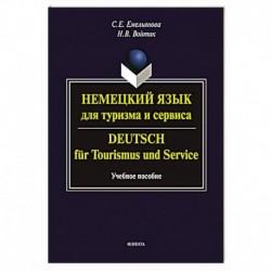 Немецкий язык для туризма и сервиса. Deutsch fur Tourismus und Service. Учебное пособие