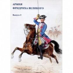 Армия Фридриха Великого. Выпуск 2
