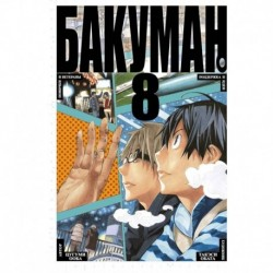 Бакуман. Книга 8
