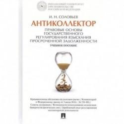 Антиколлектор. Правовые основы государственного регулирования взыскания просроченной задолженности