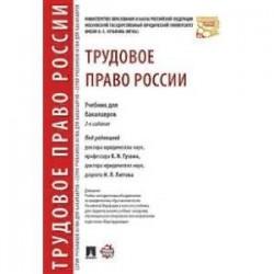 Трудовое право России. Учебник для бакалавров