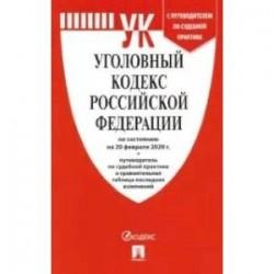 Уголовный кодекс Российской Федерации по состоянию на 20.02.2020 год с таблицей изменений и с путеводителем по судебной