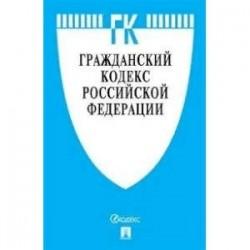 Гражданский кодекс Российской Федерации. Части первая, вторая, третья и четвертая по состоянию на 20.02.20 с таблицей