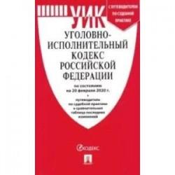 Уголовно-исполнительный кодекс Российской Федерации по состоянию на 20.02.2020 год с таблицей изменений и с