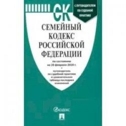 Семейный кодекс Российской Федерации по состоянию на 20.02.2020 год с таблицей изменений и с путеводителем по судебной