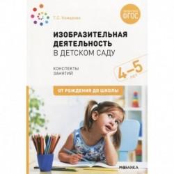 Изобразительная деятельность в детском саду. Конспекты занятий. 4-5 лет. ФГОС