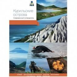 Курильские острова. Современный путеводитель