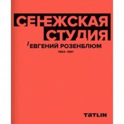 Сенежская студия. Евгений Розенблюм. 1964-1991