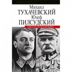 Советско-польская война