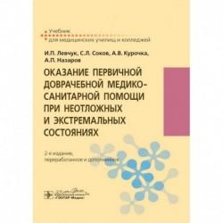 Оказание первичной доврачебной медико-санитарной помощи при неотложных и экстремальных сост-х