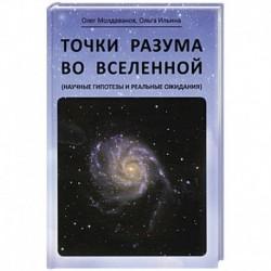 Точки разума во вселенной