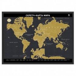 Скретч-карта мира А2 'Carbon Edition', черная