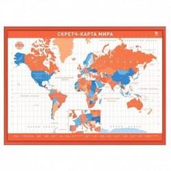 Скретч-карта мира А2 'Премиум', бело-оранжевая