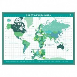 Скретч-карта мира А2 'Premium Edition', зеленая