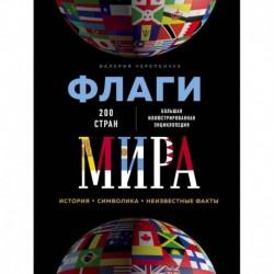 Флаги мира. Большая иллюстрированная энциклопедия